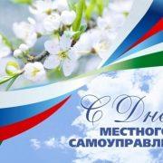 Картинки с днем местного самоуправления Украины   красивые фото026