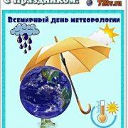 Картинки с днем метеорологии025