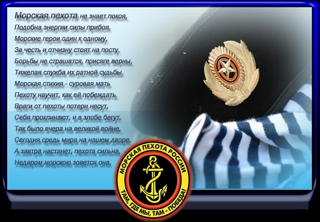 Открытку день, с праздником морской пехоты открытки