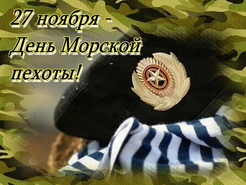 Поздравление с днем морской пехоты в картинках