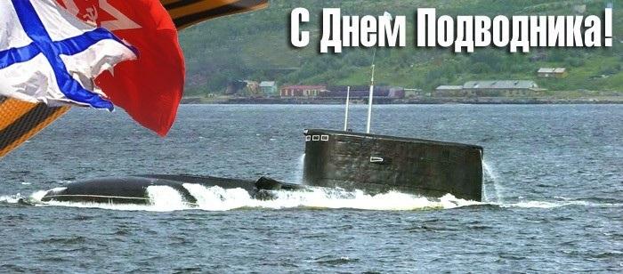 Картинки с днем моряка подводника   подборка023