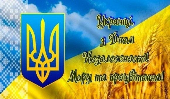 С днем независимости украина картинки на украинском языке, позвони мне прикольная