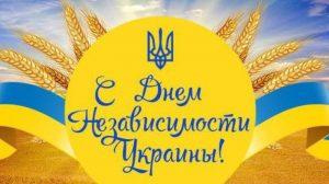 Картинки с днем независимости Украины   открытки022
