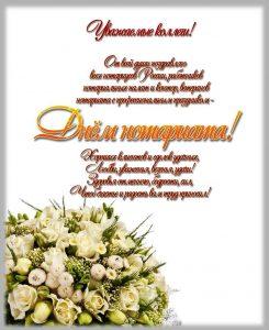 Картинки с днем нотариата России открытки027