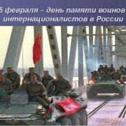 Картинки с днем памяти воинов интернационалистов   открытки025