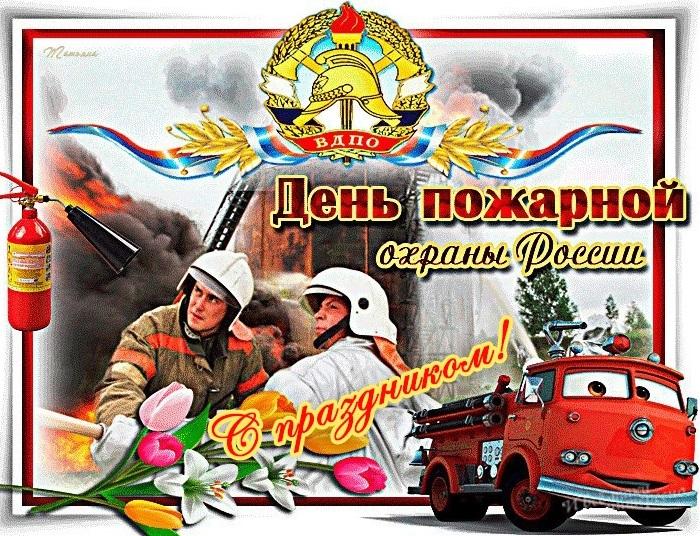 Открытки с днем мчс пожарника