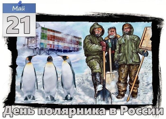 Картинка с днем полярника