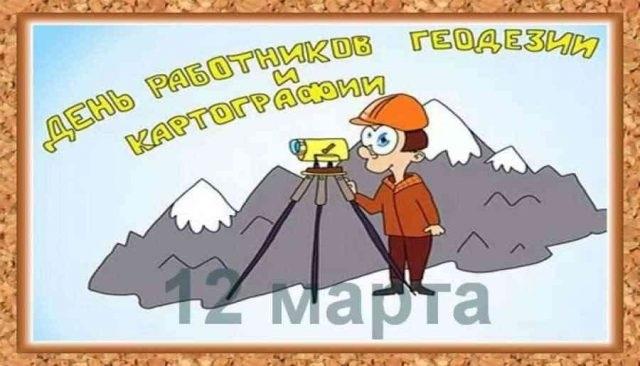 Картинки с днем работников геодезии и картографии   подборка001