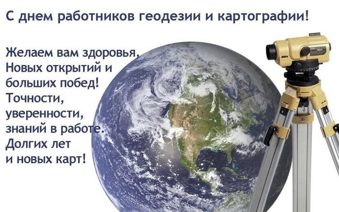 Картинки с днем работников геодезии и картографии   подборка004