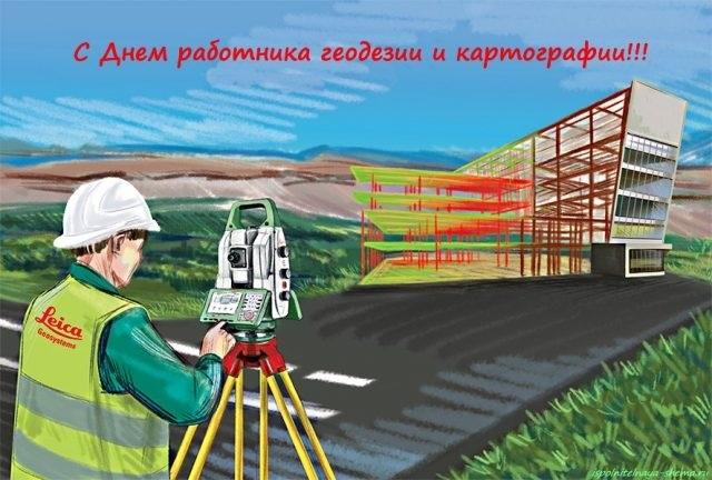 Картинки с днем работников геодезии и картографии   подборка005