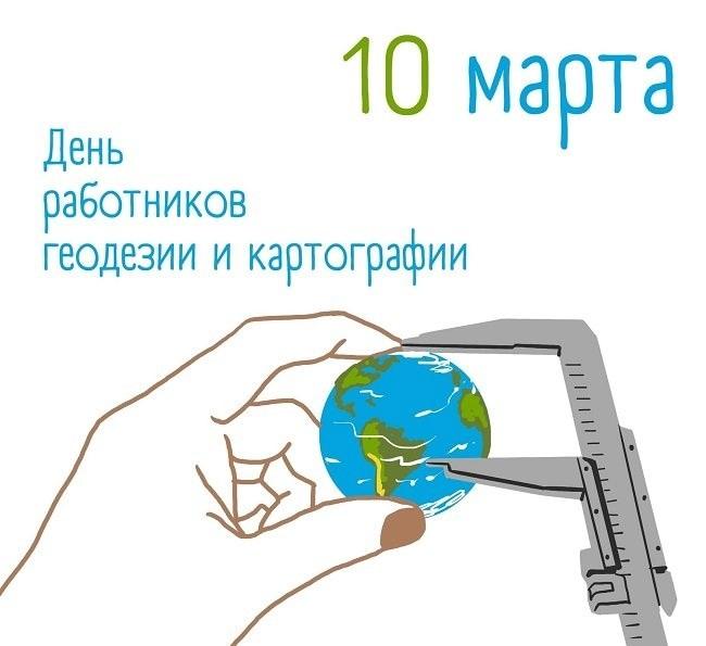 Картинки с днем работников геодезии и картографии   подборка006