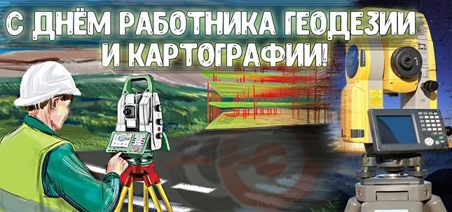 Картинки с днем работников геодезии и картографии   подборка009