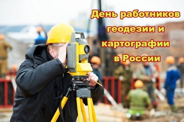 Картинки с днем работников геодезии и картографии   подборка010