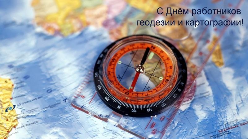 Картинки с днем работников геодезии и картографии   подборка013