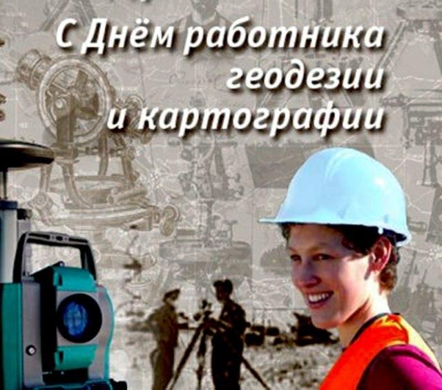 Картинки с днем работников геодезии и картографии   подборка014