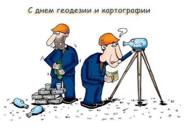 Картинки с днем работников геодезии и картографии   подборка019