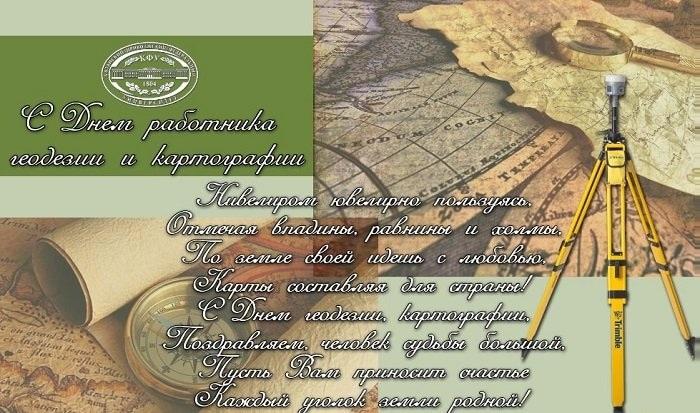 Картинки с днем работников геодезии и картографии   подборка020