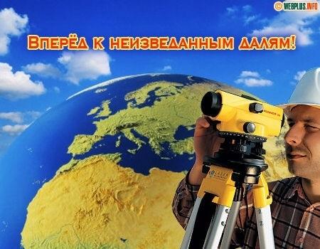 Картинки с днем работников геодезии и картографии   подборка021