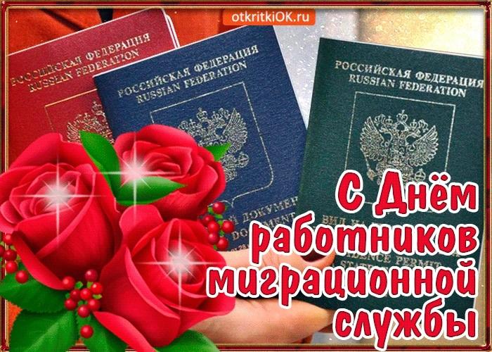 Днем рождения, картинки день миграционной службы россии