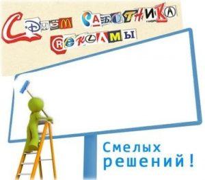 Картинки с днем работников рекламы   открытки024