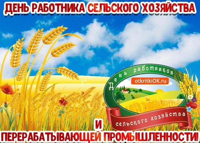 День работников сельского хозяйства поздравления открытки, день