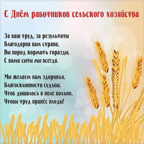 Картинки ко дню работника сельского хозяйства, картинки