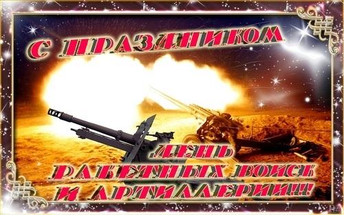Открытка к дню ракетных войск и артиллерии для детей, картинки