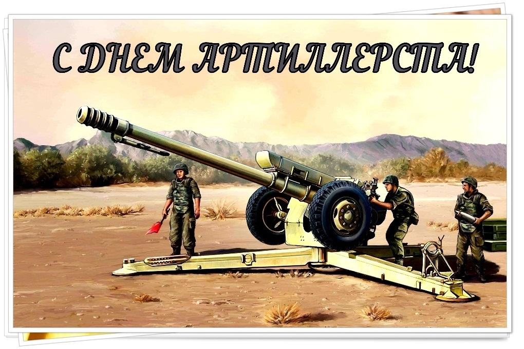 картинки с днем артиллерии и ракетных войск любимому отметить, что