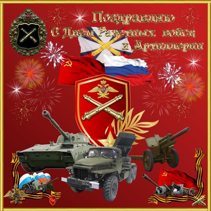 Поздравления с днем артиллерии открытки