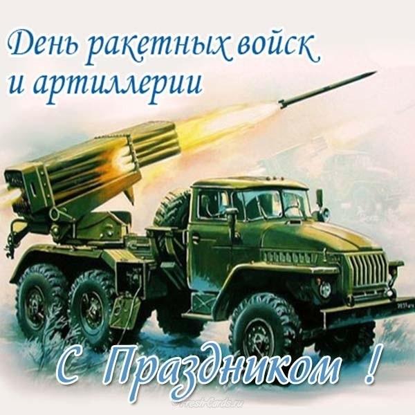 Крещением, открытки с днем ракетных войск артиллерии прикольные