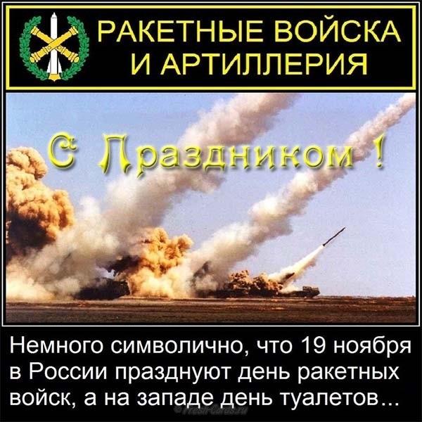 Счастливой семейной, открытки на день ракетных войск и артиллерии
