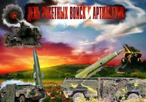 Картинки с днем ракетных войск и артиллерии   открытки024