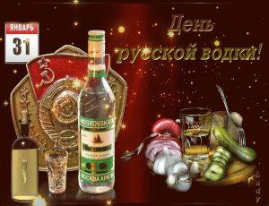 Картинки с днем рождения Русской водки   открытки025