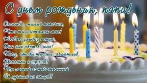 Картинки с днем рождения папа   красивые открытки027