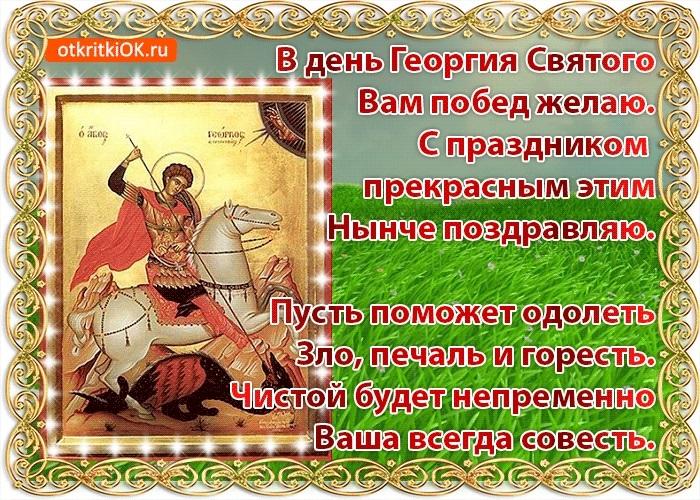 Белые розы, открытка с днем георгия победоносца