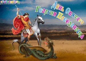 Картинки с днем святого Георгия победоносца   открытки024