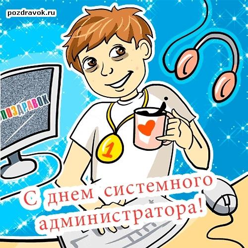 Картинки домой, открытка с днем рождения системный администратор