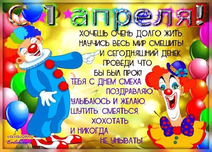 Картинки с днем смеха и дурака 1 апреля   открытки009