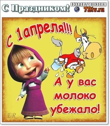 Картинки с днем смеха и дурака 1 апреля   открытки014