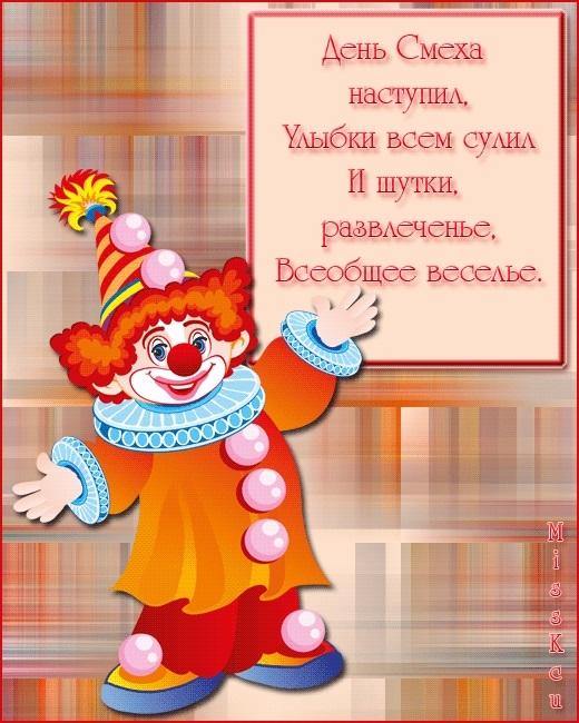 Картинки с днем смеха и дурака 1 апреля   открытки019
