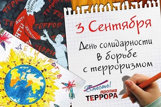 Картинки с днем солидарности в борьбе с терроризмом   подборка001