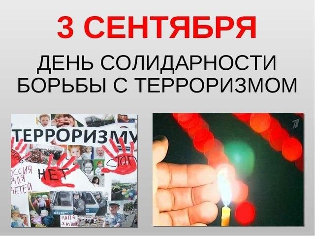 Картинки с днем солидарности в борьбе с терроризмом   подборка004