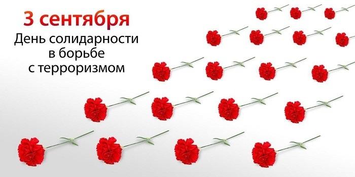 Картинки с днем солидарности в борьбе с терроризмом   подборка007