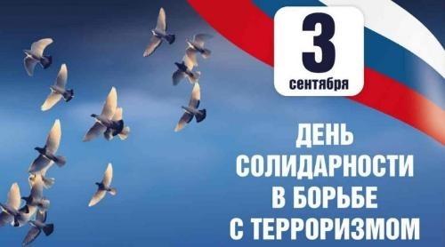 Картинки с днем солидарности в борьбе с терроризмом   подборка009