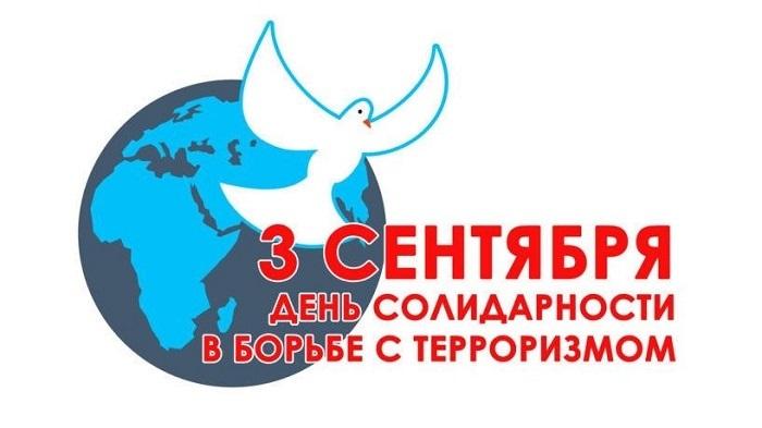 Картинки с днем солидарности в борьбе с терроризмом   подборка020