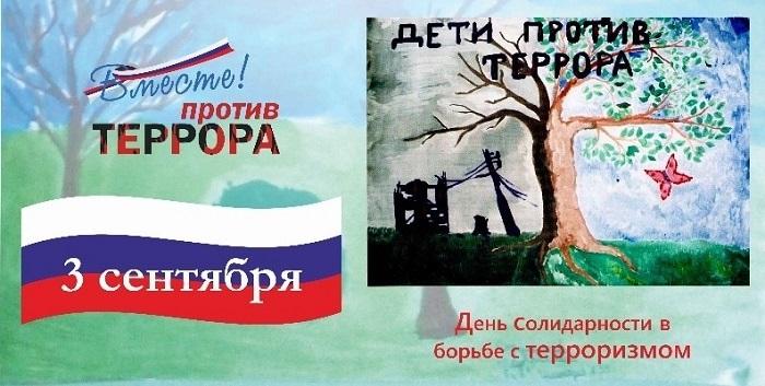 Картинки с днем солидарности в борьбе с терроризмом   подборка023