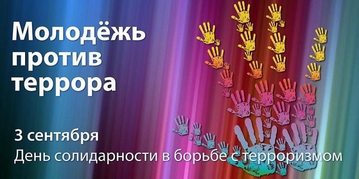 Картинки с днем солидарности в борьбе с терроризмом   подборка025