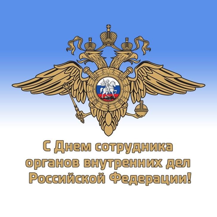 День сотрудника органов внутренних дел российской федерации картинки прикольные