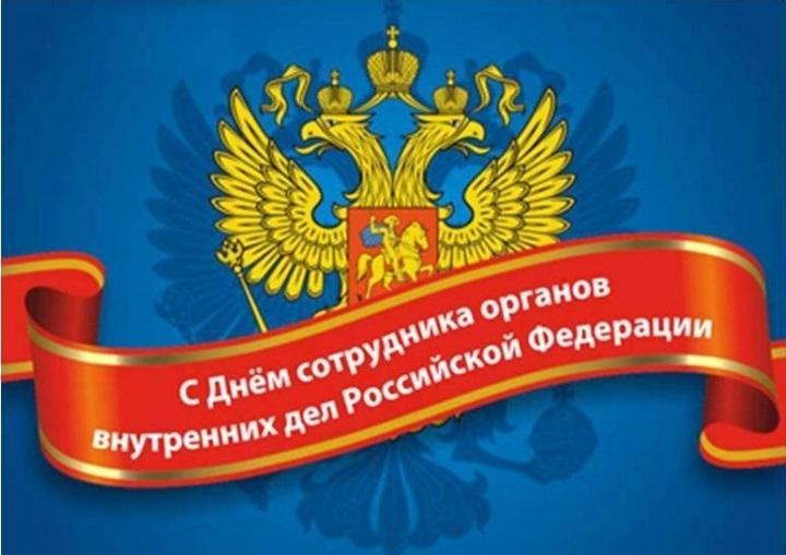 Картинки с днем сотрудника органов внутренних дел России025