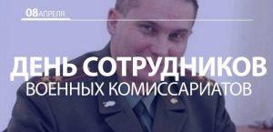 Картинки с днем сотрудников военных комиссариатов   красивые фото026
